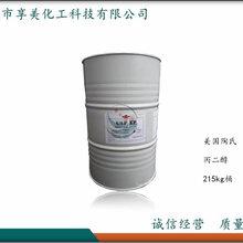 丙二醇美国陶氏原装进口食品级丙二醇甲基乙二醇