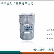 苯甲醇山东鲁西原厂原装优级品芳香醇天然苯甲醇苄醇图片