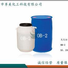 氧化铵OB-2两性离子表面活性剂十二烷基二甲基氧化胺发泡增稠剂图片