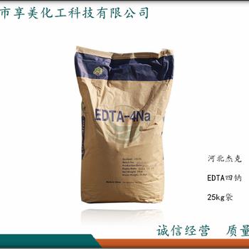 EDTA四鈉河北杰克四鈉乙二胺四乙酸四鈉鹽