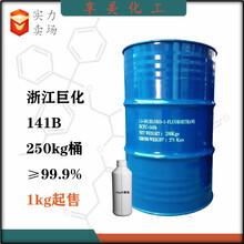 一氟二氯乙烷浙江巨化141B高精密儀器清洗劑圖片