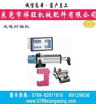 廠家供應東莞光電糾偏機、光電糾偏系統、自動對邊裝置