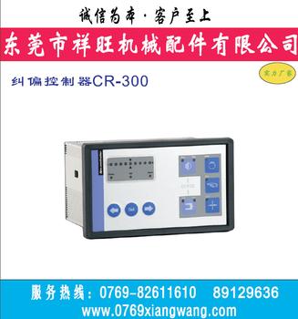 厂家供应纠偏控制器XW-CR-300