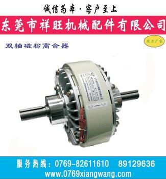 供應雙軸磁粉離合器XW-PC-10KG\100N.m