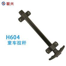 供应东莞联兴儿童拉杆H604伸缩简易童车拉杆