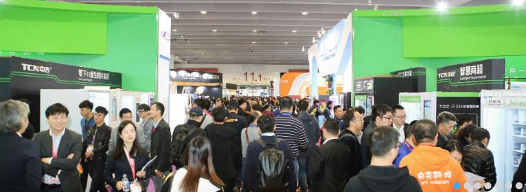2020中国自助售货展览会