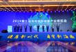 2020海南醫療旅游展覽會