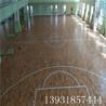 简单介绍两种室内篮球木地板的保养方式