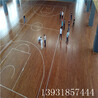 适宜室内运动地板的木材都有哪些