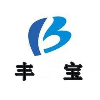 荆州市丰宝生物科技有限公司