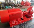 博山水泵工业泵消防泵XBDISGXBC
