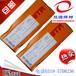 供應UTP80Ni焊條德國UTP80Ni焊條