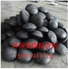 环保型高粘性型煤粘合剂厂优游娱乐平台zhuce登陆首页直销强度高价格低图片