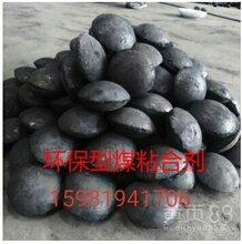 环保型高粘性型煤粘合剂厂家直销强度高价格低图片