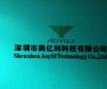 深圳市奥亿利科技有限公司