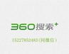秦皇島360推廣代理商_秦皇島360推廣_秦皇島360