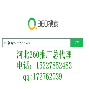 石家莊360網站推廣,石家莊360搜索推廣