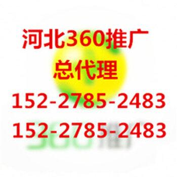 唐山360網站推廣,唐山360推廣經驗豐富