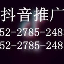 滄州抖音推廣滄州抖音視頻推廣滄州抖音廣告推廣