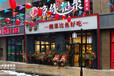 杭州市蕭山區空港新天地魚你相聚酸菜魚餐廳裝修設計實景案例