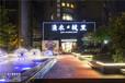 杭州漁農故里中式餐廳裝修設計實景案例
