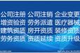 辦理貴陽市觀山湖區公司注冊公司注銷企業變更房開資質