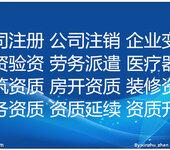 大方县快速代理公司注册及劳务派遣经营房地产开发资质
