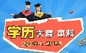 温州专升本网络教育怎么报名?