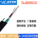 GYTC8S-6B1.3室外層絞八式字型鋼絞線自乘式架空光纜沈陽歐孚GYTC8S光纜廠家6芯單模