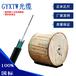 室外安防监控架空光缆4芯单模束管单铠装架空光缆GYXTW-4B1光缆4-12芯沈阳厂家
