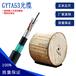 埋地下光纜24芯重鎧裝雙護套光纜GYTA53-24B1.3