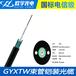 光纖GYXTW-8B1室外監控架空穿管光纜沈陽廠家8芯單模GYXTW光纜