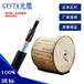 GYFTA光纜室外非金屬加強鎧裝光纜4-144芯