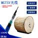 光纜MGTSV,礦用光纜MGTSV,礦用光纜廠家