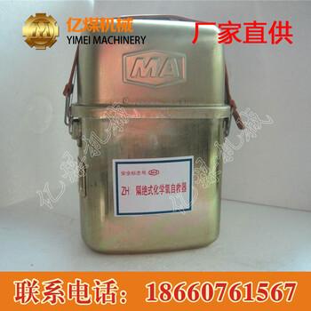 ZH45化学氧自救器,化学氧自救器厂家,化学氧自救器质量好