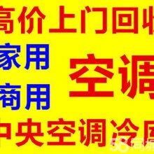 上海中央空调回收二手废旧空调回收