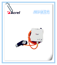 ACREL安科瑞AEV-AC007DX交流7kw便携式充电桩图片