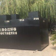 天津洗车店污水处理设备