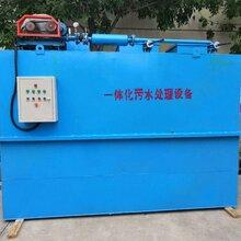 洗车店污水处理设备
