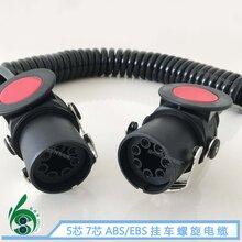 供應汽車螺旋電纜ABS螺旋線彈簧線廠家15芯EBS掛車線牽引車7芯電纜