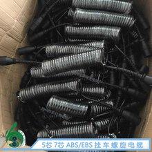 拖掛車用七芯電纜總成2×4.0mm2+5×1.5mm2標鋁殼插座螺旋電纜彈簧線汽車螺旋線