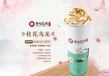茶與花間奶茶加盟怎么樣?為什么在上海那么火?