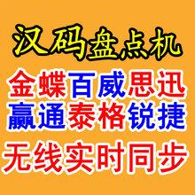 武汉汉码盘点机金蝶盘点机金蝶PDA金蝶条码数据采集器