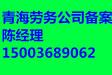 青海代办劳务公司备案青海办理技工证书青海代办公司劳务备案
