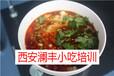 豆腐脑技术好学吗陕西早餐培训班学习正宗豆腐脑技术做法