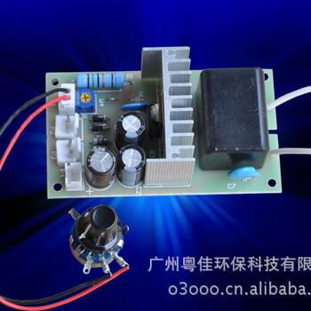 厂家直销开放式15w臭氧发生器电源臭氧发生器配件