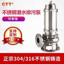 厂家直销304全不锈钢排污泵耐腐蚀切割潜水污水泵200米扬程水泵