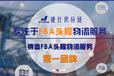佛山美國站FBA物流頭程找捷仕供應鏈就對了,靠譜好使!