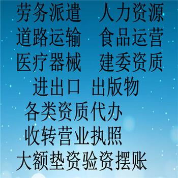 办理天津滨海劳务派遣公司没有地址怎么办