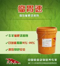牛羊的强效催肥增重剂—瘤胃素英美尔育肥牛羊专用饲料添加剂